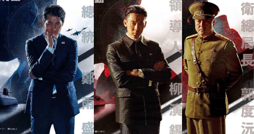 影视 北韩领导人「撞脸彭于晏」? 《钢铁雨:深潜行动》还加入一位最帅总统!