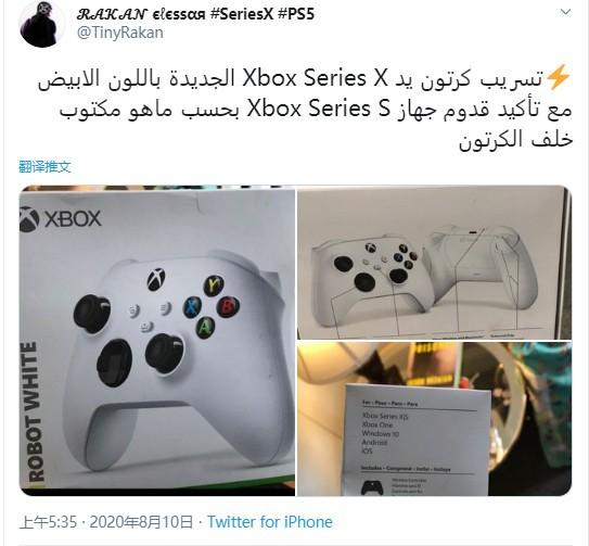 Xbox次世代手柄包装曝光 提到了未公开的Xbox Series S主机