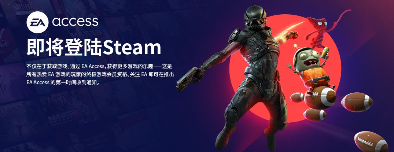 EA Access会员服务即将登陆Steam 年费188元