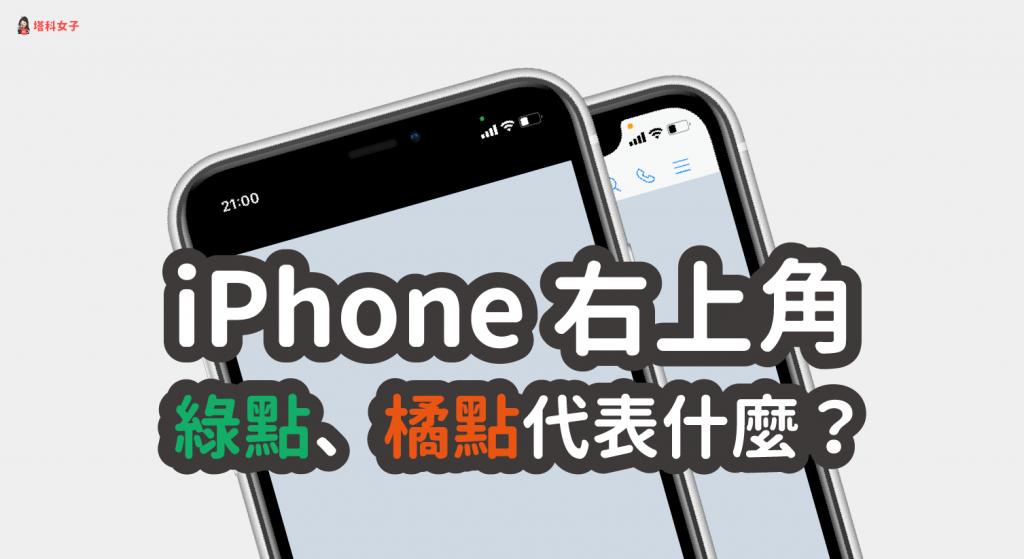完整解析(iOS14) iPhone 右上角「绿点」和「橘点」代表什么?- 澳博体育app