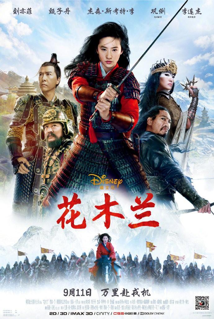 《花木兰》电影内地定档9月11日!新预告和海报公布