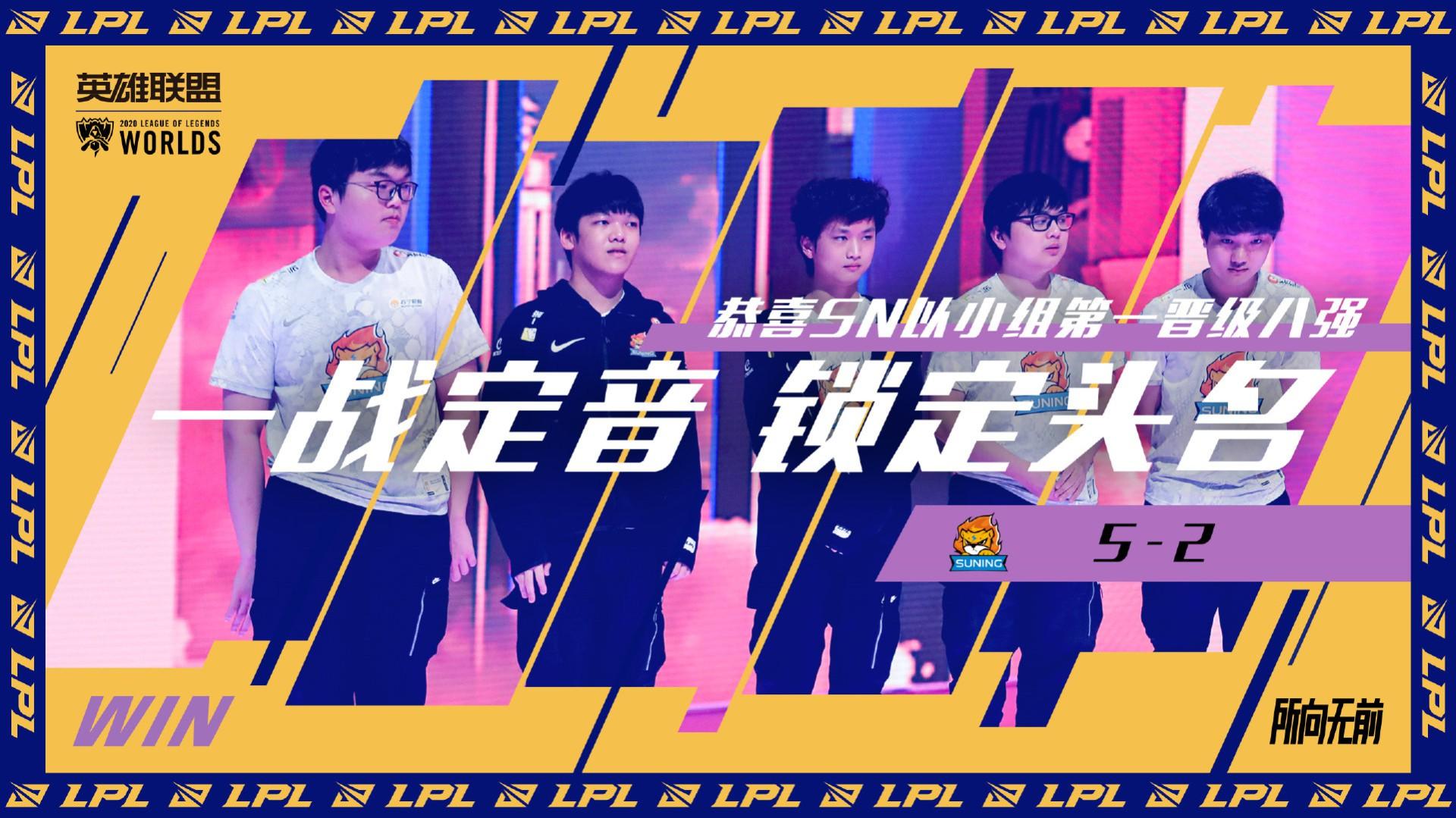 《英雄联盟》S10小组赛SN战胜G2 小组第一晋级八强 电竞竞猜官网