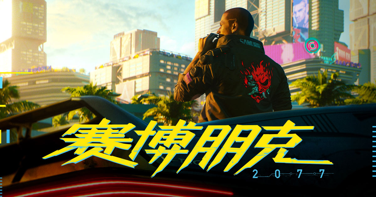 《赛博朋克2077》再次跳票 改至12月10日发售 LEO娱乐城新注册会员首存一千再送500现金