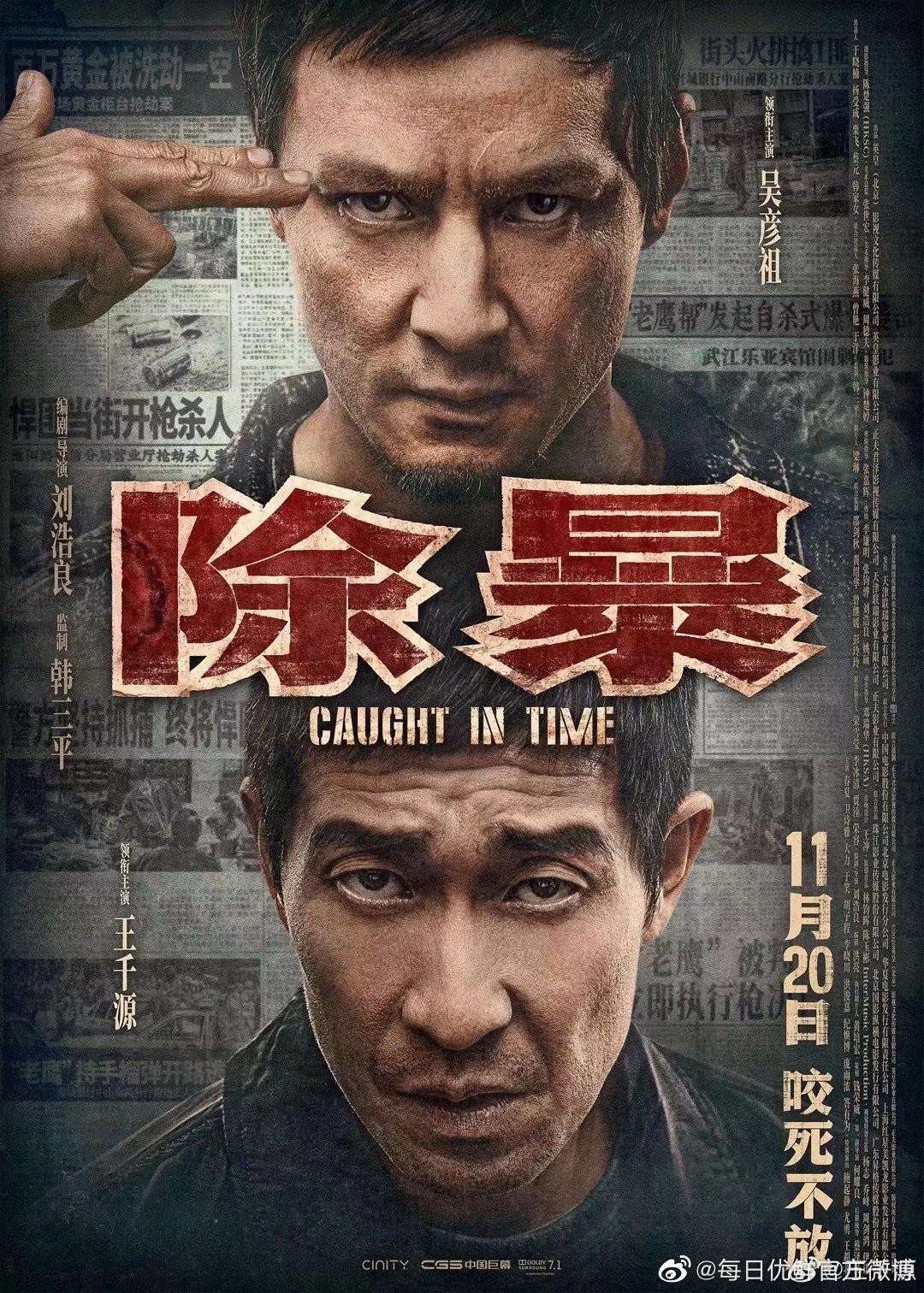 《除暴》王千源、吴彦祖电影豆瓣评分6.6 首日票房突破5000万