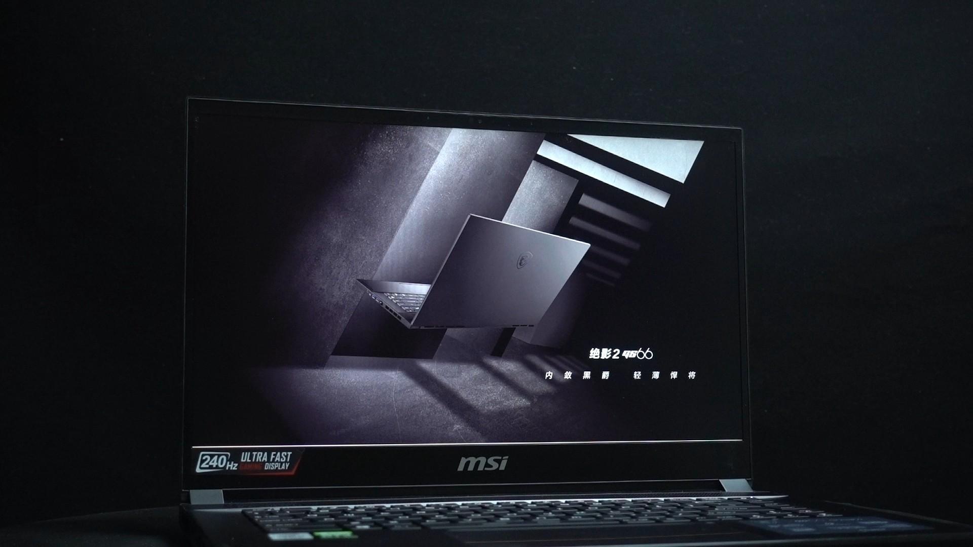 588电竟 性能轻薄颜值三位一体 视频解析微星GS66游戏笔记本